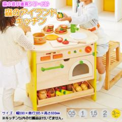 【送料無料】 森のアイランドキッチン 【知育玩具】【教育玩具】【ままごと】【キッチン遊び】【マガジンラック付】【誕生祝い】