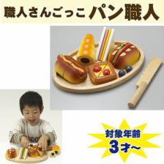 【送料無料】 職人さんごっこ パン職人 [A3112384]