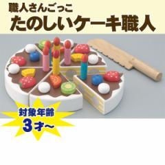 【送料無料】職人さんごっこ たのしいケーキ職人