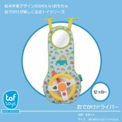 【送料無料】 おでかけドライバー おでかけおもちゃ 知育玩具 教育玩具 布のおもちゃ