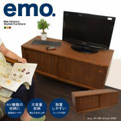 【送料無料】 emo.ローボード EMK-2599 【エモ】【収納棚】【リビング収納】【テレビボード】【テレビ台】【ウォールナット】