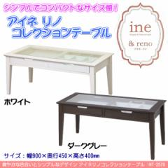 【送料無料】 アイネ・リノ コレクションテーブル...