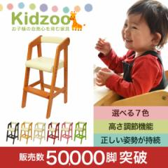 【送料無料】 Kidzoo(キッズー)ハイチェアー キッ...