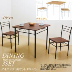 【送料無料】 ダイニング3点セット DSP-75 【テー...
