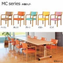 【送料無料】 木製チェア MC-510-NA 木製チェア 木製会議チェア 木製会議用チェア 介護椅子 介護チェア 福祉施設 スタッキング