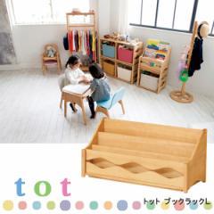 【送料無料】 トオトブックラックL 木製 本棚 絵本ラック キッズラック おしゃれ 子供部屋 totシリーズ