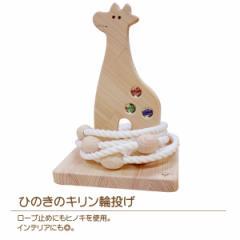 【送料無料】 ひのきのキリン輪投げ 【知育玩具】【木製玩具】【投げ輪遊び】【わなげ】【誕生祝い】