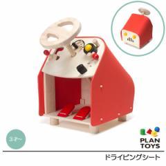 【送料無料】 ドライビングシート 2775 【知育玩具】【教育玩具】