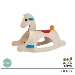 【送料無料】 パロミノ 3403 【知育玩具】【乗用玩具】