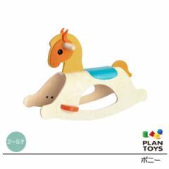 【送料無料】 ポニー 3608 【知育玩具】【乗用玩具】
