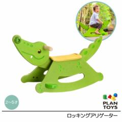 【送料無料】 ロッキングアリゲーター(ワニさんゆらゆら) 3609 【知育玩具】【乗用玩具】