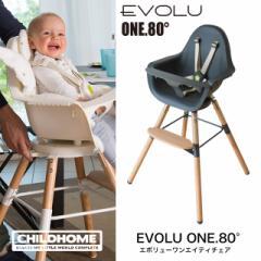 【送料無料】 エボリュー ワンエイティチェア CHEVO180 ベビーチェア 木製 ハイチェア キッズチェア  Childhome チャイルドホーム