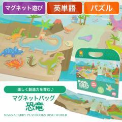 【送料無料】 マグネットバッグ 恐竜 【知育玩具】【教育玩具】【おもちゃ】【ごっこ遊び】【マグネット遊び】