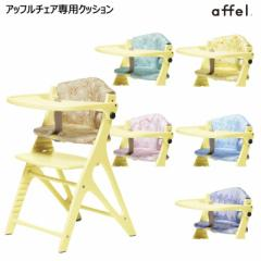 【送料無料】 AFFELチェアクッション 大和屋 yamatoya ベビーチェア用品 子供用椅子用品 アッフルチェア用