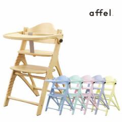【送料無料】 アッフルチェア 大和屋 yamatoya ベビーチェア ハイチェア 木製 子供用椅子 キッズチェア affelチェア