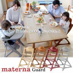 【送料無料】 マテルナ ガード 大和屋 yamatoya ベビーチェア ハイチェア 木製 子供用椅子 キッズチェア maternaチェア