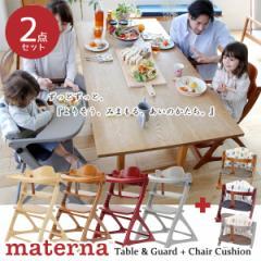 【送料無料】 マテルナ テーブル&ガード+マテルナチェアクッション 計2点セット 大和屋 yamatoya ベビーチェア ハイチェア 木製