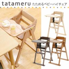 【送料無料】 たためる ベビーハイチェア 大和屋 yamatoya キッズチェア 折り畳みチェア 子供用椅子 木製