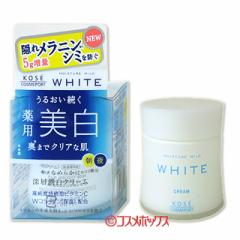 コーセー モイスチュアマイルド ホワイト 薬用 クリーム 55g MOISTURE MILD WHITE KOSE COSMEPORT