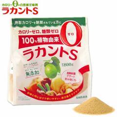 サラヤ ラカントS 顆粒 カロリーゼロの自然派甘味料 800g saraya lakanto