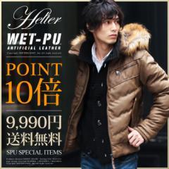 【受賞アウター】送料無料 ダウンジャケット メンズ WET-PU レザー アウター メンズ ダウン メンズ