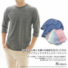 即納 7分袖トライブレンドラグランスリーブTシャツ★8色 メンズ サンタリート(CA-UA1092)odd カットソー
