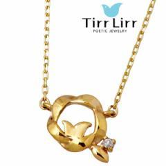 ティルリル TirrLirr ネックレス レディース K10イエローゴールド ダイヤモンド K10YG TNG-201