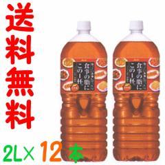 NEW【送料無料】アサヒ 食事の脂にこの1杯。 2L 6本×2ケース(12本)【マーケット】