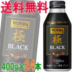 【送料無料(沖縄・離島除く)】アサヒ ワンダ 極ブラック 400gボトル缶 1ケース(24本)【缶コーヒー】