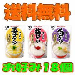 【送料無料】味の素 おかゆシリーズ お好み 18個【イーコンビニ】