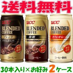 【送料無料】UCC 缶コーヒー 185g 30本入×お好み2ケース(60本)【イーコンビニ】【缶コーヒー】