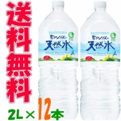 【送料無料】サントリー 天然水 南アルプス 2L 6本入×2ケース(12本)【イーコンビニ】