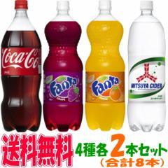 【送料無料】コカコーラ・ファンタ・三ツ矢サイダー 1.5L 4種類各2本セット(合計8本)【イーコンビニ】