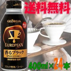 【送料無料(沖縄・離島除く)】ジョージア ヨーロピアン 香るブラック 400ml 1ケース(24本)【缶コーヒー】