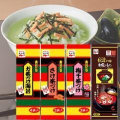 【クロネコDM便orゆうパケット送料無料】永谷園 お茶漬け・松茸の味お吸い物 お好み4個