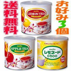 【送料無料】名糖 720g レモンティー・アップルティー・レモネード 粉末飲料 お好み3個【イーコンビニ】