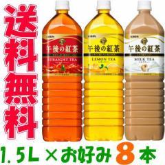 【送料無料】キリン 午後の紅茶 1.5L お好み 8本 【イーコンビニ】