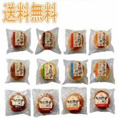 【送料無料】天然酵母パン12個セット【イーコンビニ】