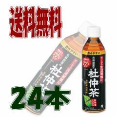 【送料無料】小林製薬の杜仲茶    500ml   1ケース(24本)【