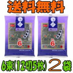 【クロネコDM便orゆうパケット送料無料】白子のり 朝食用 味のり 6束(12切5枚)x2袋セット