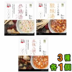 【ネコポス送料無料】永谷園 くらしの和漢 スープシリーズ 3種 各1個 (メール便)