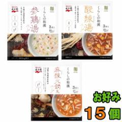 【送料無料(沖縄・離島除く)】永谷園 くらしの和漢 スープシリーズ お好み 15個(5個単位選択)