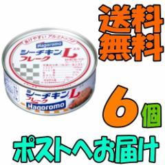 【ゆうパケット送料無料】はごろもフーズ シーチキン Lフレーク 70g 缶 6個