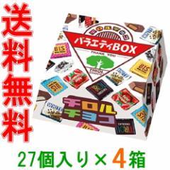 【送料無料(沖縄・離島除く)】チロルチョコ バラエティーBOX 27個入り×4箱