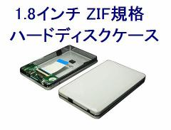 ☆彡外付け 東芝型1.8インチHDD対応 HDDケース ZIF USB2.0