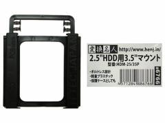 メール便可能■2.5インチ ⇒ 3.5インチ HDD/SSDマウンタ HDM-25/35P