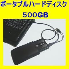 ■すぐに使える ポータブルハードディスク 500GB BK