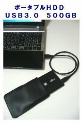 送料無料■すぐに使える 高速USB3.0対応 ポータブルハードディスク 500GB