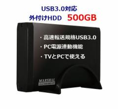 送料無料■高速USB3.0 すぐ使える 外付けHDD 500GB PC/REGZA対応