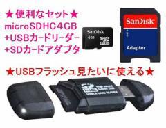 メール便可能■SanDisk microSDHC 4GB + 8種類対応のUSBカードリーダー マイクロSD  SDアダプタ付